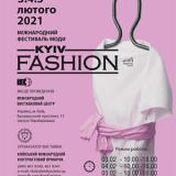Выставка в Киеве